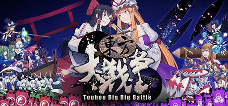 东方大战争 ~ Touhou Big Big Battle