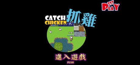 PLAY337抓雞 CATCH CHICKEN